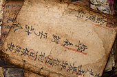 this is very old Chinese traditional herbal medicine ancient book,from qing dynasty have more than 100 years.the book records the use of acupuncture,herbal medicine and book of changes with chinese sc
