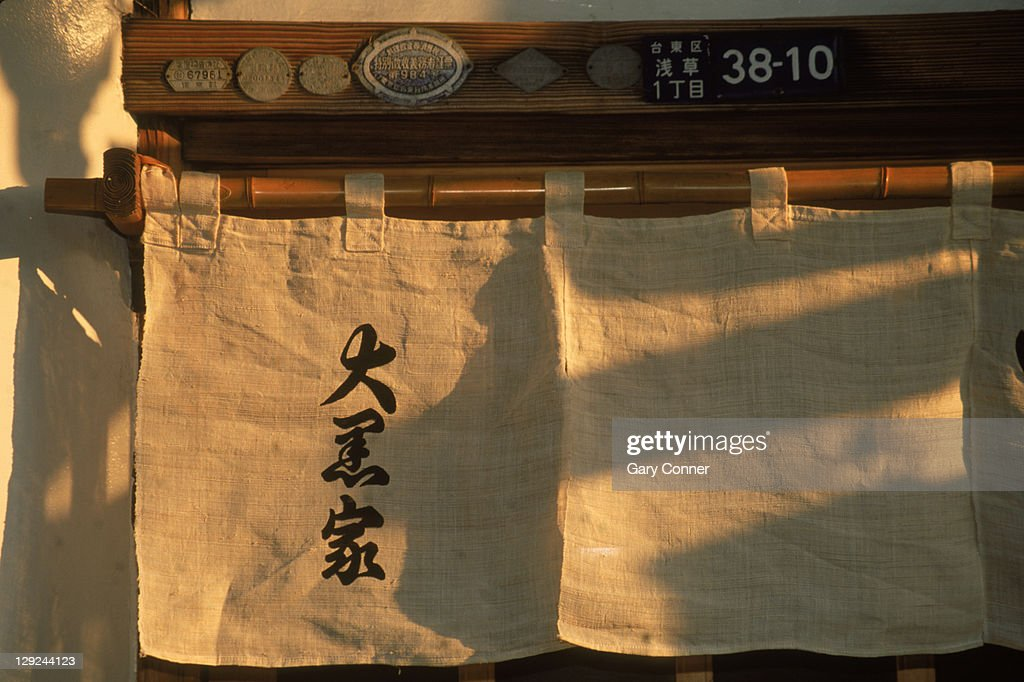 Cloth w/ Japanese writing, Japan : Stock Photo