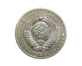 coin of Russia 1 ruble of the USSR
