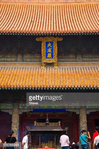 Confucius Temple in Qufu,Shandong