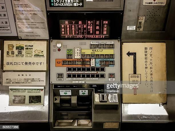 分かりにくい日本の電車の切符販売機
