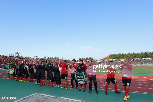 Consadole Sapporo players applaud supporters after their 30 victory in during the JLeague J1 match between Consadole Sapporo and Kashiwa Reysol at...