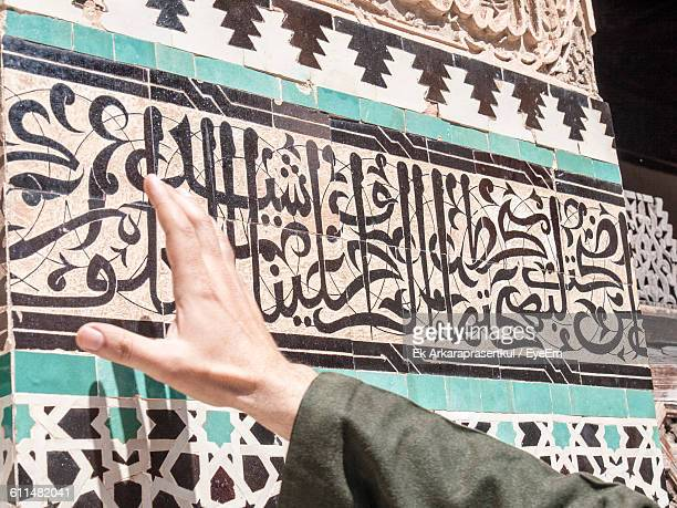 Cropped Image Of Hand Touching Wall In Mosque