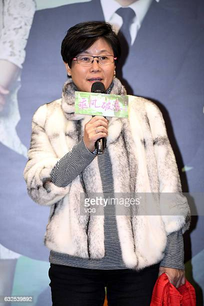 Director Li Shaohong attends the premiere of director Han Han's film 'Duckweed' on January 23 2017 in Beijing China
