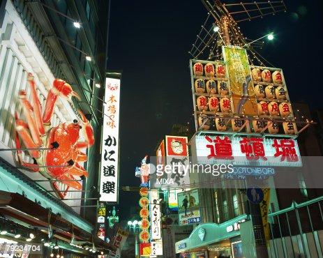 Dotonbori, Osaka, Japan : Stock Photo
