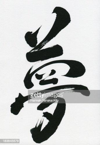 Dream Japanese ideogram