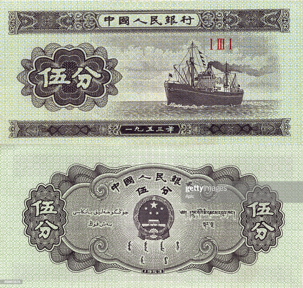 Duplex of a banknote Chinese, Yi Jiao 5 (or 5 cents yuan) to 1980