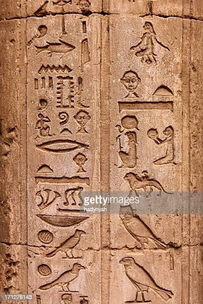 Egyptian Hiéroglyphe du Temple de Karnak, à proximité de Louxor