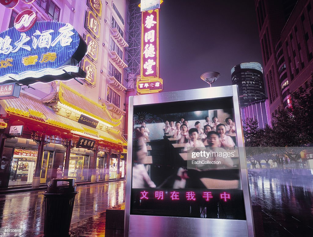 Electronic display at Nanjing road in Shanghai. : Stock Photo