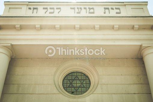 Entrance On Jewish Cemetery Jewish David Star Symbol With Hebrew