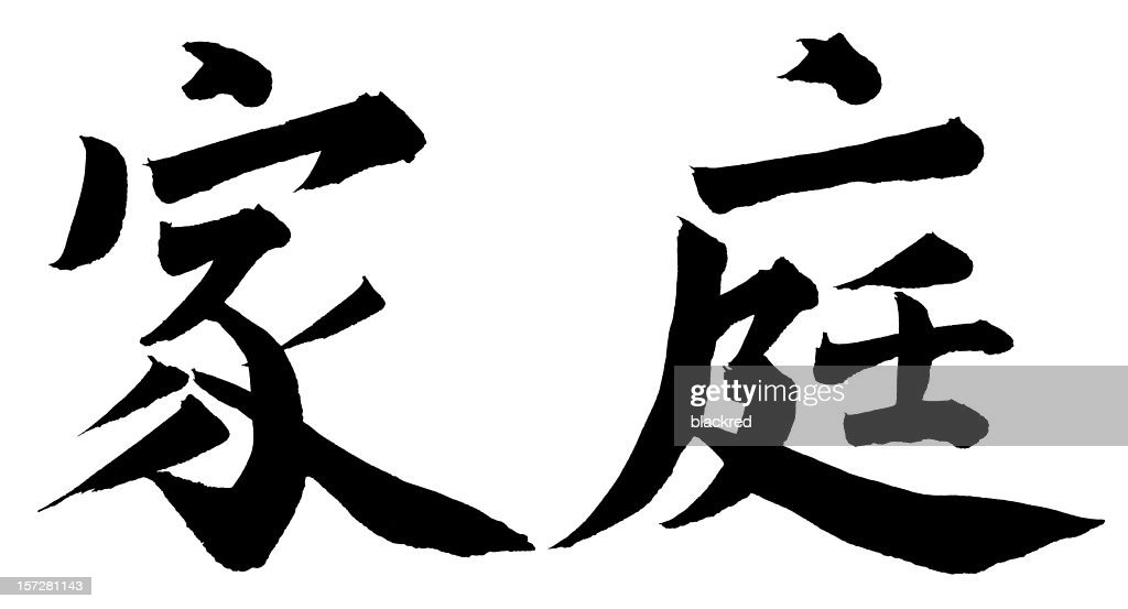 'Family' in Chinese