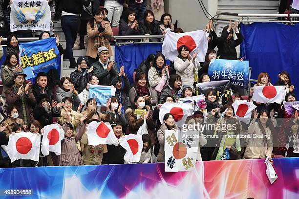 Fans Japanese flags cheer for Yuzuru Hanyu of Japan during the day one of the NHK Trophy ISU Grand Prix of Figure Skating 2015 at the Big Hat on...