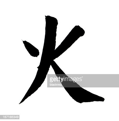 'Fire' in Chinese : Stock Photo