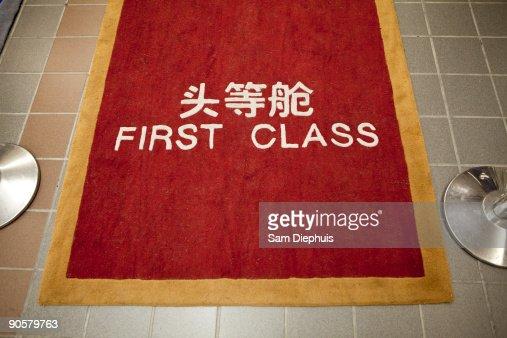 First Class Walkway China : Stock Photo
