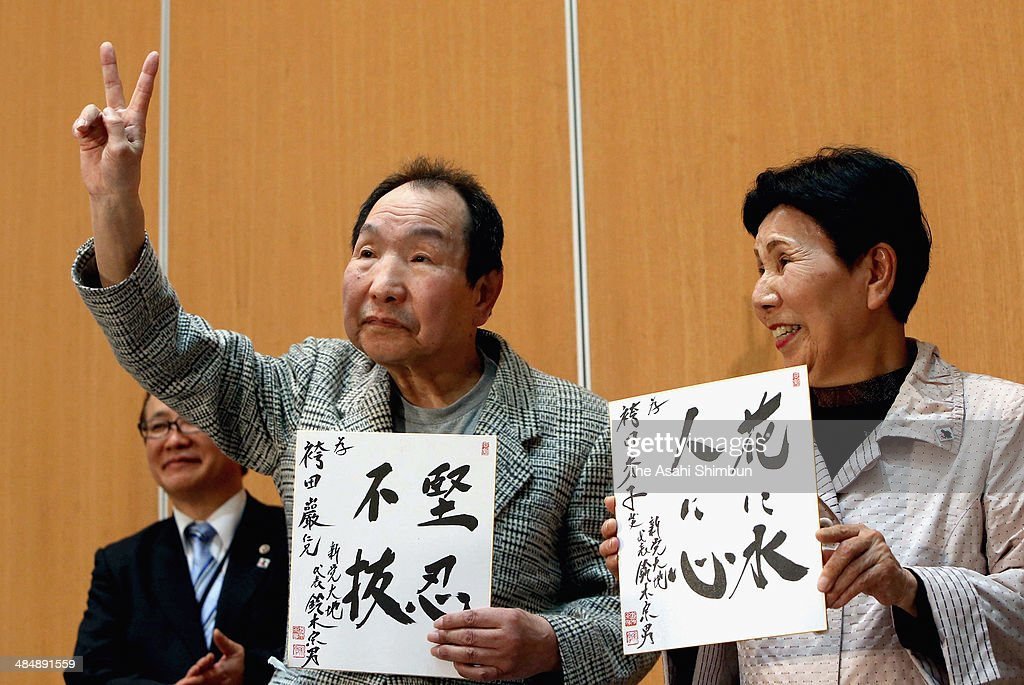 Former death row inmate <a gi-track='captionPersonalityLinkClicked' href=/galleries/search?phrase=Iwao+Hakamada&family=editorial&specificpeople=11093713 ng-click='$event.stopPropagation()'>Iwao Hakamada</a> (L), 78, gives the 'V' sign while he and his elder sister Shigeko (R) attend a meeting hosted by the Japan Federation of Bar Associations on April 14, 2014 in Tokyo, Japan. Hakamada, a former professional boxer, was sentenced to death for killing four members of a family in a robbery and setting fire to their home in Shizuoka Prefecture in 1966. On March 27, nearly 48 years after he was arrested, Hakamada was released from the Tokyo Detention House when the Shizuoka District Court decided the results of new DNA tests pointed to the likelihood that fake evidence was used to support his conviction.