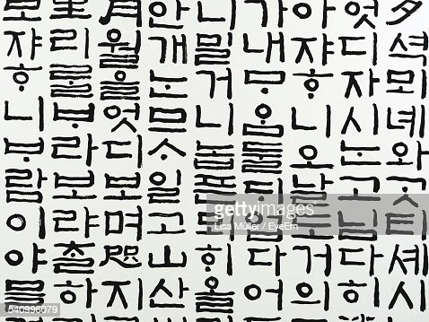 Full Frame Shot Of Korean Text