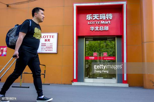 Gate to the office area of the Beijing headquarter of Lotte group located in Jiuxianqiao Chaoyang District Influenced by THAAD plan Lotte Group has...