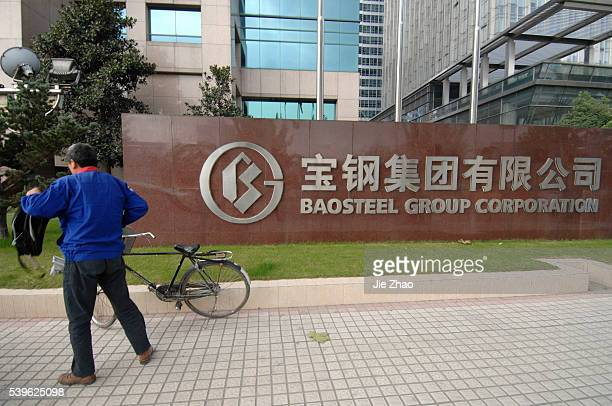 A general view of the administration building of Baoshan Steel and Iron Company in Shanghai November 2 2009 VCP