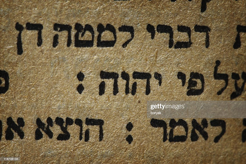 God (Hebrew script)