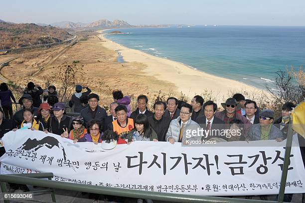Goseong South Korea Participants at an event in Goseong Kangwon Province South Korea on Nov 17 call for resuming a joint interKorean tour project in...