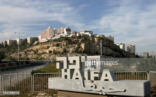 ハイファ(イスラエル、エントランスのサイン