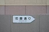 Hanazono-dori Sign