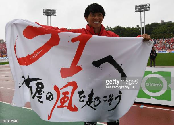 Hisato Sato of Nagoya Grampus celebrates his side's 32 victrory in the JLeague J2 match between Nagoya Grampus and Shonan Bellmare at Paroma Mizuho...