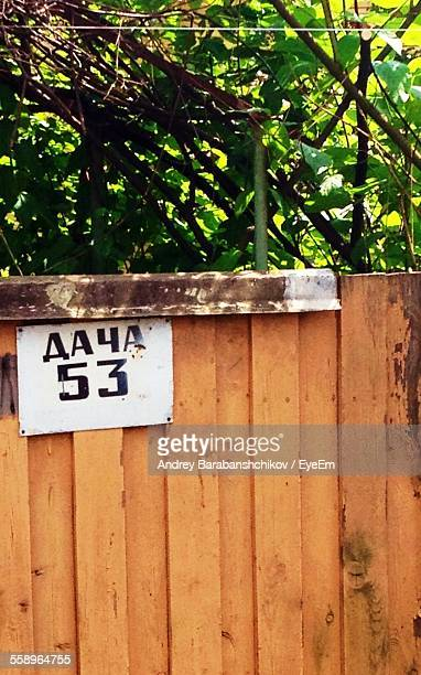 House Address On Fence