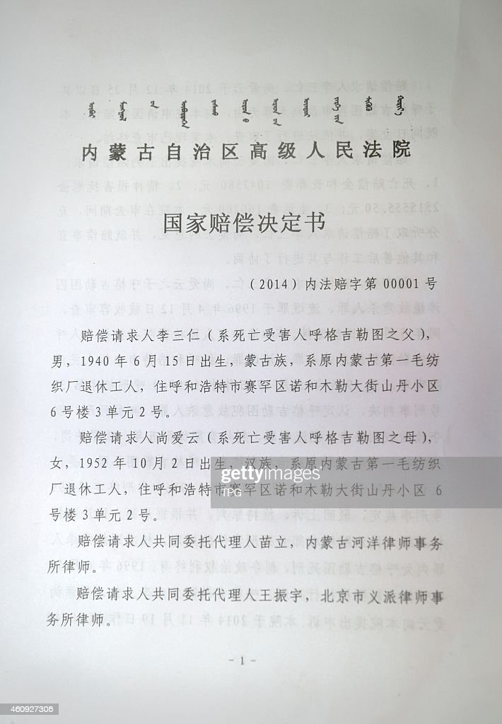 Hu Ge Ji Le Tu's parents got 206 million compensation from Inner Mongolia supreme people's court on 31th December 2014 in Hohhot Inner Mongolia China