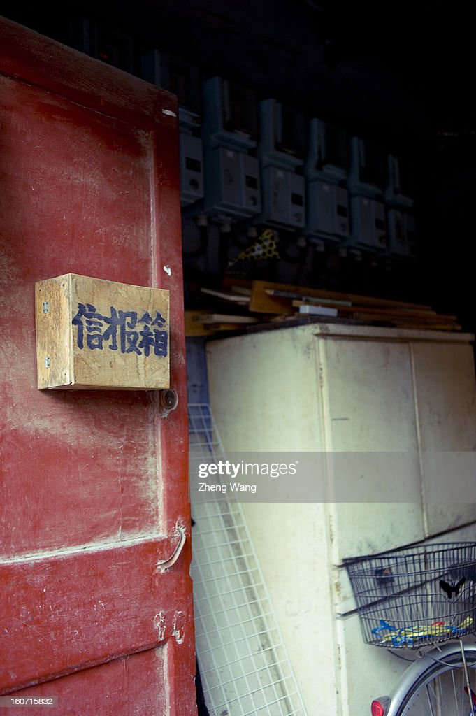 Hutong Letter Box : Stock Photo
