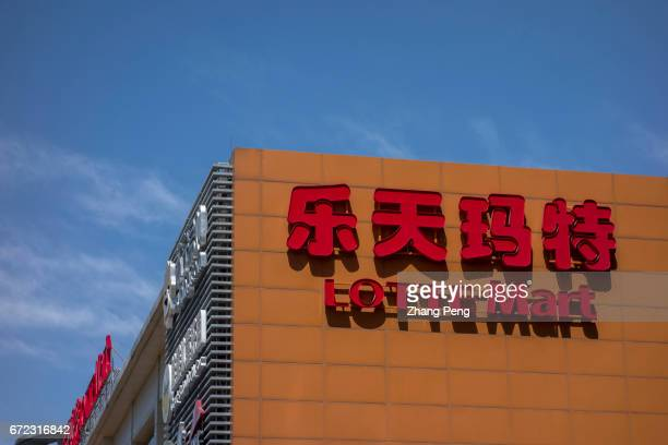 Icon of a Lottemart supermarket located in Jiuxianqiao which is the headquarter of Lotte group in Beijing Influenced by THAAD plan Lotte Group has...