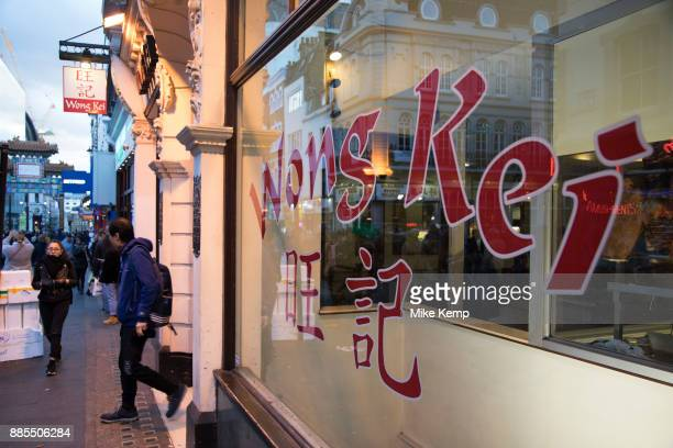 Infamous Chinese rastarant Won Kei in Chinatown in London England United Kingdom The present Chinatown is in the Soho area occupying the area in and...