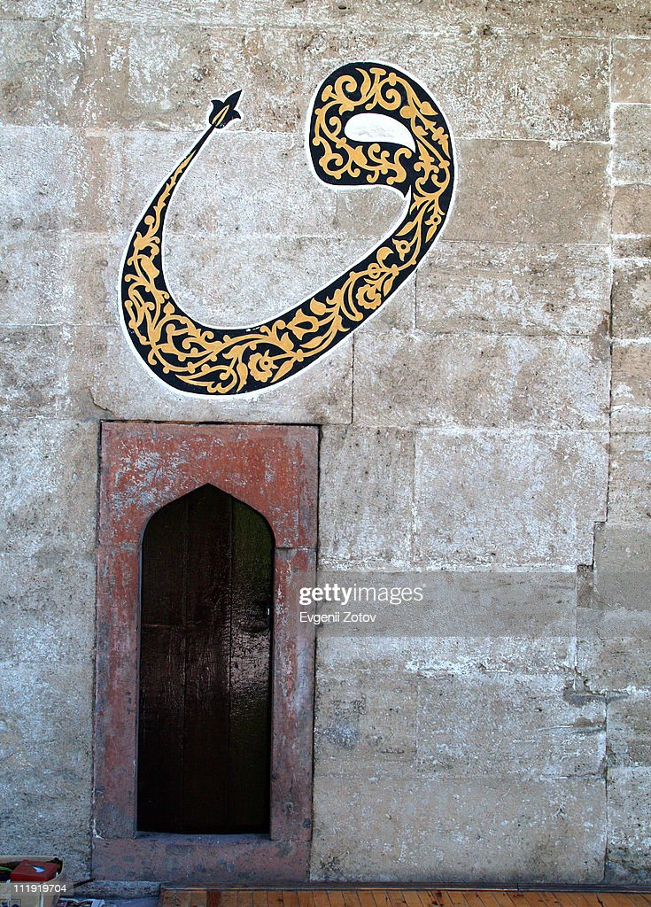Inscription above small door of mosque : Stock Photo