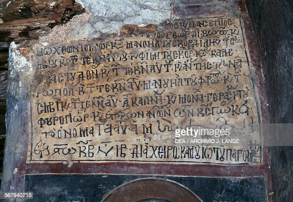 Inscription in the Byzantine church of St George Komitades Crete Greece
