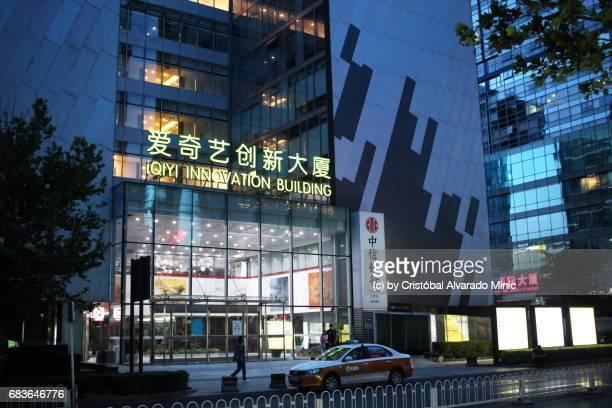 iQIYI Innovation Building, Beijing