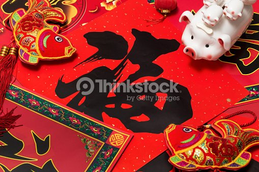 2019 Is The Year Of The Pig In Chinese Lunar Calendar Stock Photo