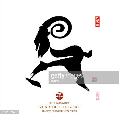 2015 is year of the goat,Chinese calligraphy yang. : Stock Photo