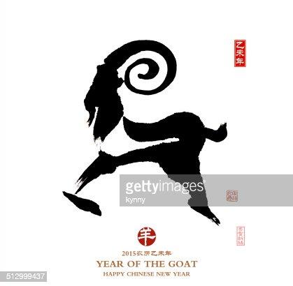 2015, año de goat, Chinese calligraphy yang. : Foto de stock