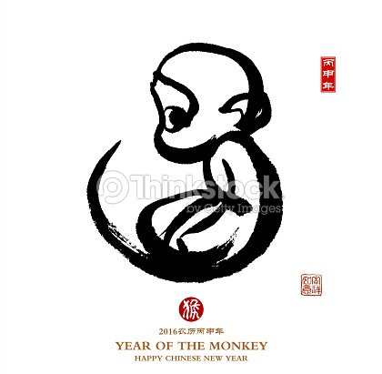 2016 Is Year Of The Monkeychinese Calligraphy Hou