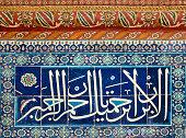 Iznik Tiles panel inside Rustempasha Mosque