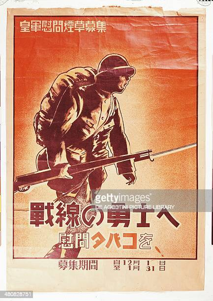 Japan 20th century Second World War Propaganda poster for the Japanese army