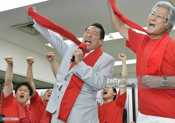 TOKYO Japan Former pro wrestler Antonio Inoki celebrates in Tokyo after media projections show he is set to win in the House of Councillors election...