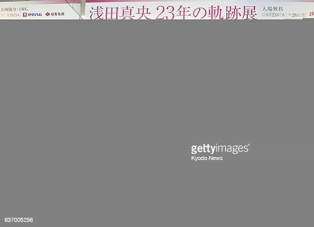 NAGOYA Japan Japanese figure skater Mao Asada cuts the ribbon as a photo exhibition on her entitled 'Mao Asada's 23year trajectory' opens on April 23...