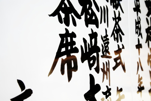 Japanese calligraphy stock photos and pictures getty images