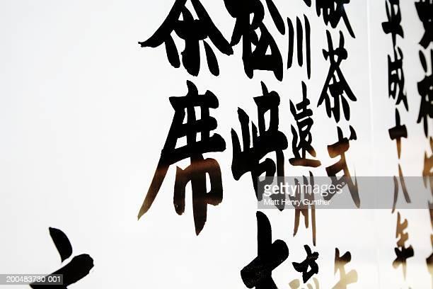Japan, Kyoto, Japanese calligraphy