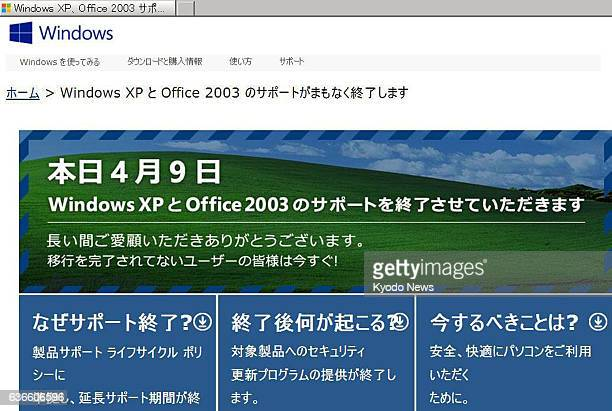 TOKYO Japan Microsoft Japan Co posts a notice announcing the end of support for the Windows XP operating system on its website effective April 9 2014