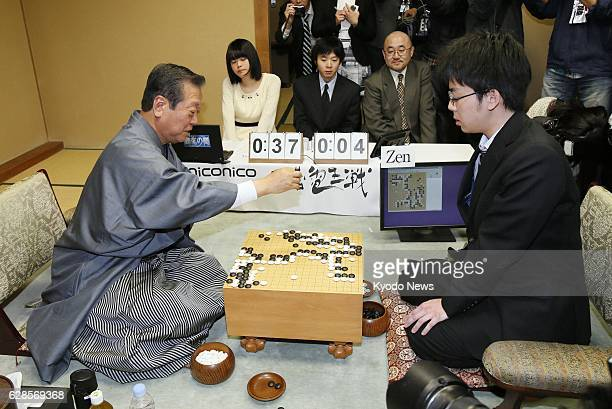 TOKYO Japan People's Life Party leader Ichiro Ozawa plays a game of go against the 'Zen' computer software in Tokyo on Feb 16 2014 Ozawa one of the...