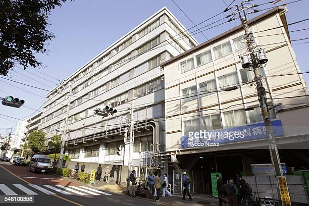 TOKYO Japan Photo shows Nippon Medical School Hospital in Tokyo on Oct 7 2011 Former Democratic Party of Japan leader Ichiro Ozawa was taken to the...