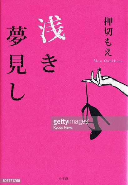 TOKYO Japan Photo taken in August 2013 shows the cover of fashion model Moe Oshikiri's first novel 'Asaki Yumemishi' published that month
