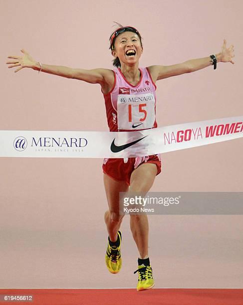 NAGOYA Japan Ryoko Kizaki of Japan breaks the finishing tape winning the Nagoya Women's Marathon in 2 hours 23 minutes and 34 seconds at Nagoya Dome...